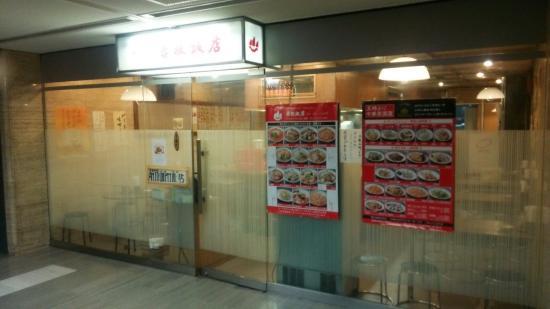 Akasaka Hanten Palace-side