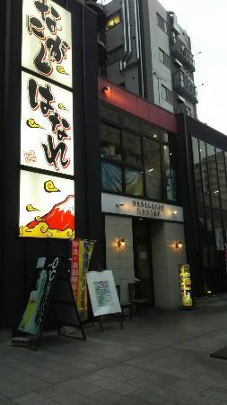 Nanigashi Hanare