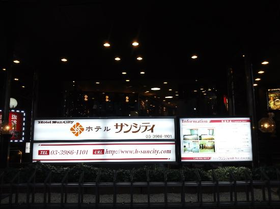 Hotel Sun City Ikebukuro: ホテル