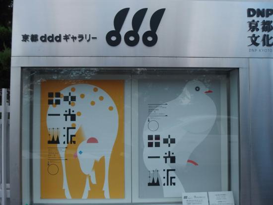 DNP Kyoto Uzumasa Cultural Heritage Gallery