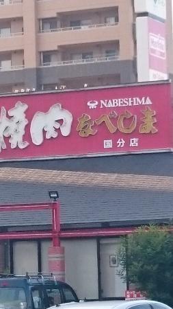 Yakiniku Nabeshima Kokubu
