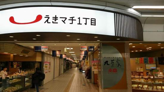 Ekimachi 1 Chome, Karatsu