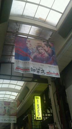 Shiruhisa Sonezaki Main Shop