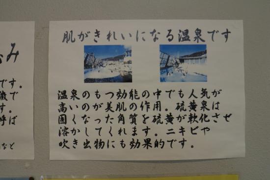Miyama no yu : 温泉効能
