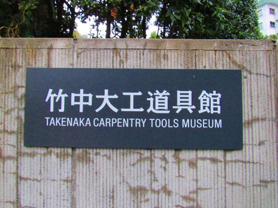 Takenaka Carpentry Tools Museum: Sign at entrance wall