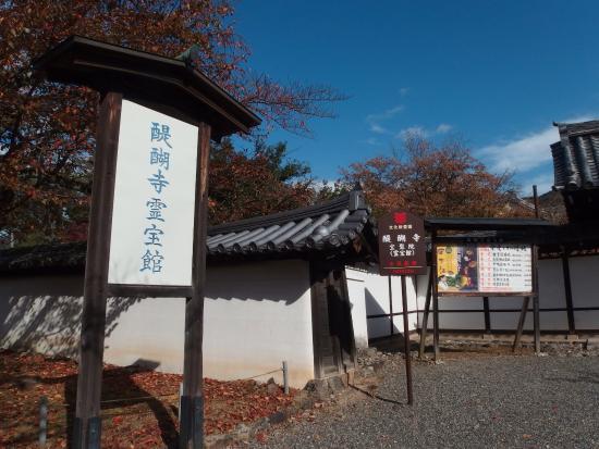Daigo-ji Temple Reihokan