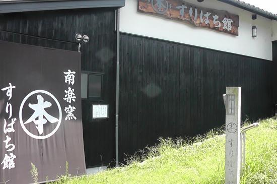 Maruhon Suribachi-kan