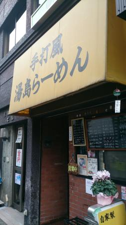 Yushimaramen