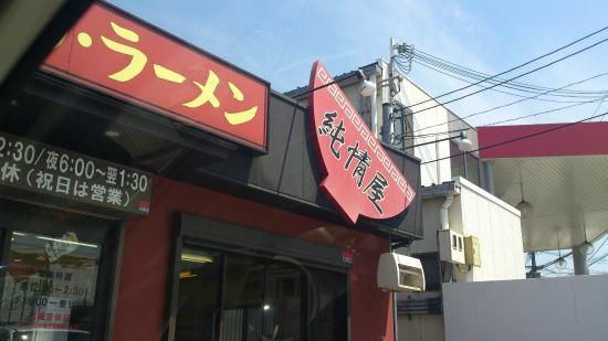 Junjoya Sakaishinke