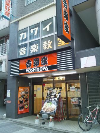Yoshinoya Sagamihara Station