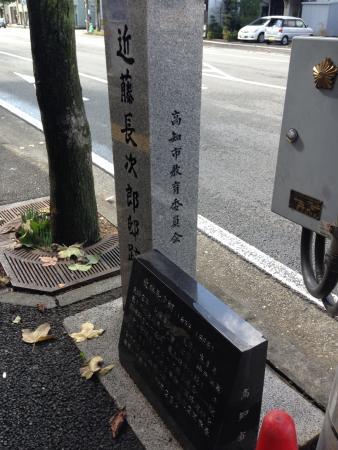 Kondo Chojirotei