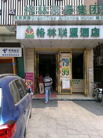 GreenTree Alliance Shenzhen Shekou Haishang Shijie Hotel: вход