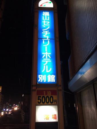 Fukuyama Century Hotel