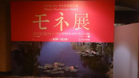 Tokyo Metropolitan Art Museum: DSC_1417_large.jpg