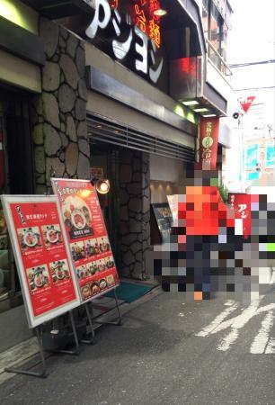 Ajiyoshi Main Shop