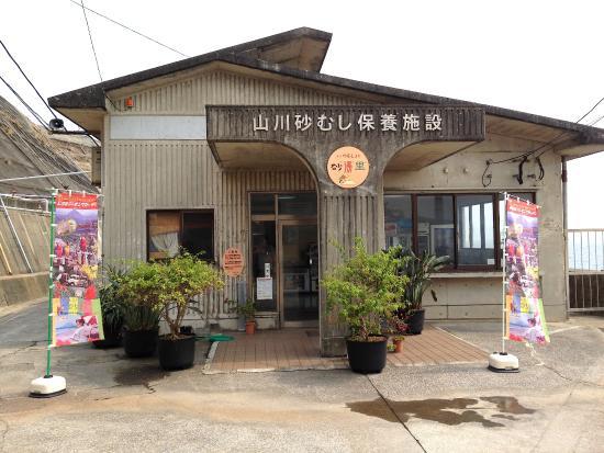 Fushimesunamushi Onsen