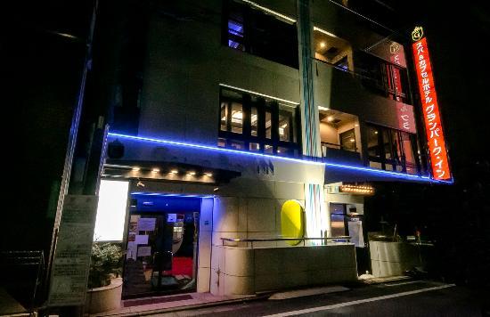 GrandPark-Inn Sugamo: JR巣鴨駅より徒歩2分。リニューアルでますます快適♪
