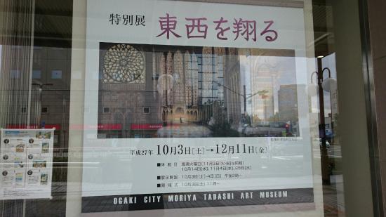 Ogaki City Moriya Tadashi Art Museum