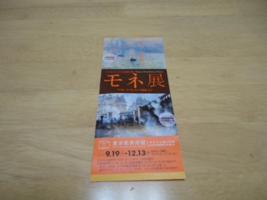 Tokyo Metropolitan Art Museum: モネ展