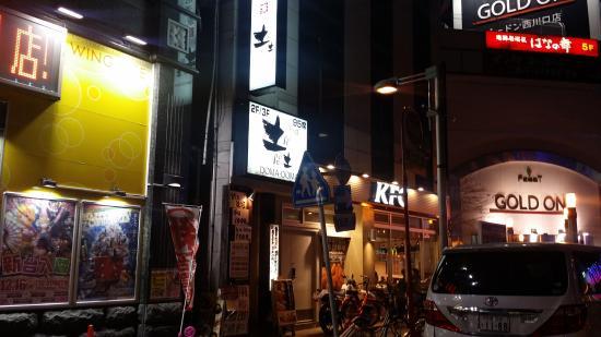 Tavern Nishikawaguchi