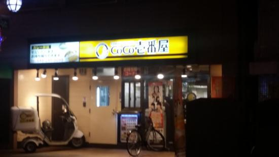 Coco Ichibanya JR Nishi-Kawaguchi West Entrance