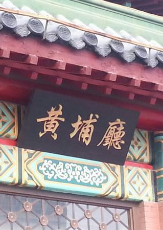 Zhongshan Hotel (Jiangsu Conference Center)
