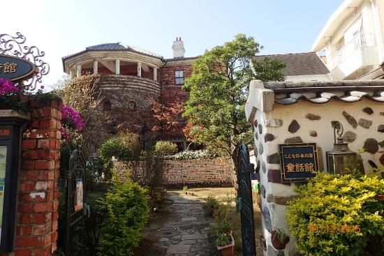 Inorino-oka Picture Book Museum