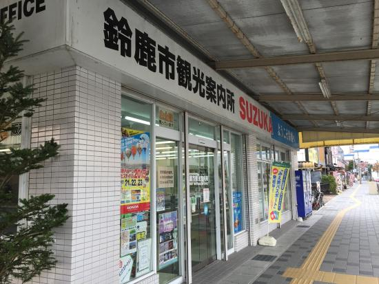 Suzuka City Tourist Information Center