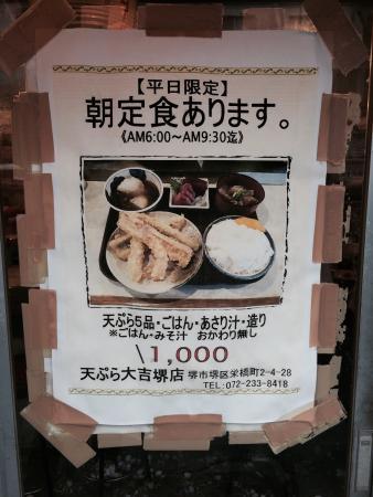 朝から天ぷらで〜す。