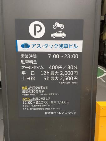 駐車場料金です