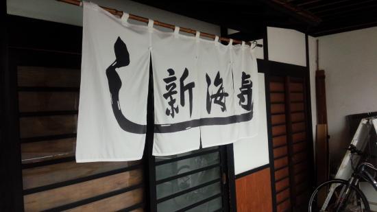 Shinkai Sushi