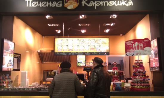 Pechenaya Kartoshka