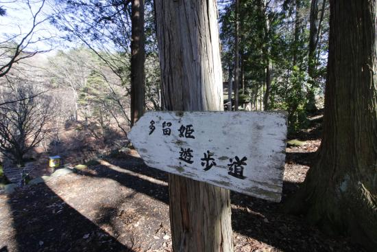 Taruhime Walking Trail
