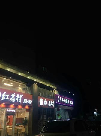 HongJi ShangYeJie