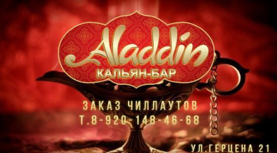 Aladdin Hookah Bar