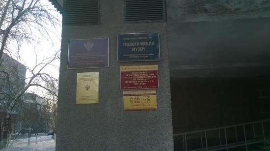 Geological Museum Rossyskaya