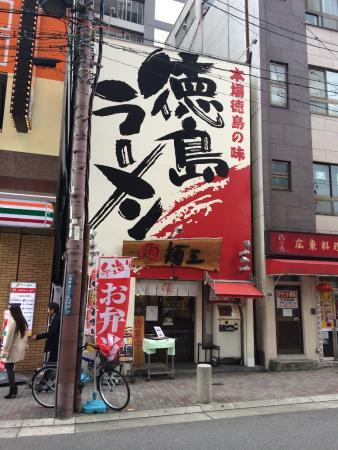Tokushima Ramen Motomachi