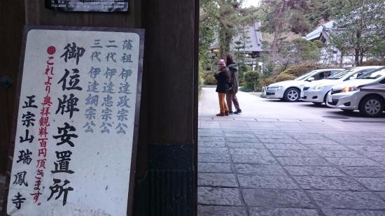 Zuiho Temple: 足元は石畳です
