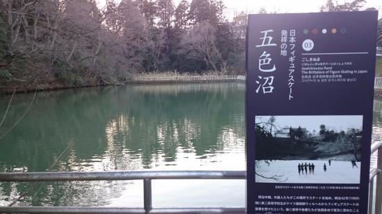 Goshikinuma Pond: 普通の堀に見えるのですが・・・