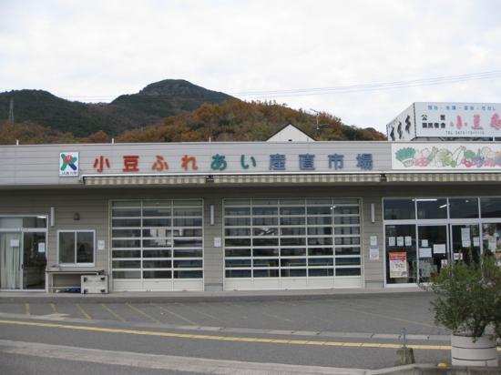 Ikeda Fureai Sanchoku Ichiba