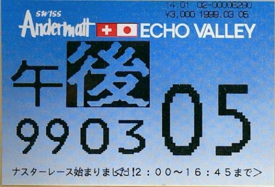 Echo Valley Ski Area : リフト券