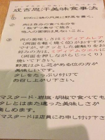 Sapporo Genghis Khan Menyou : お肉の食べ方