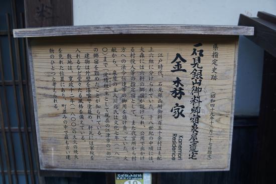 House of Kanamori Family