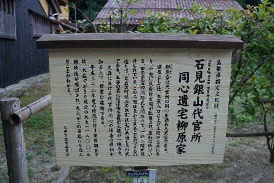 Yanagihara Residence