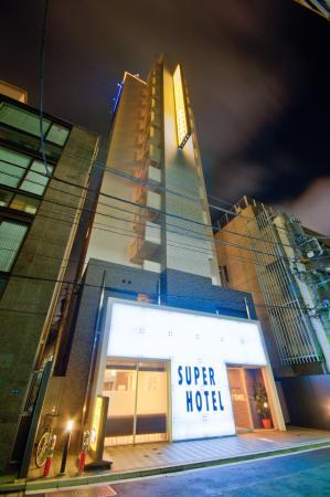 Super Hotel Shinbashi Karasumoriguchi: 正面玄関