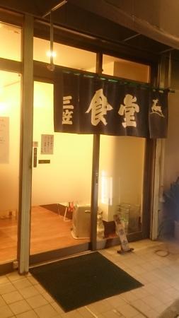 Mikasa Shokudo