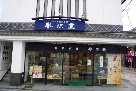 Furyudo Honten