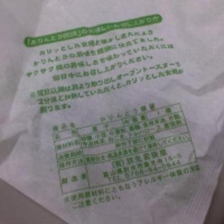 Hojowakasaya