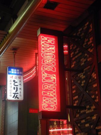 American Restaurant Bar Charlie Brown Umeda