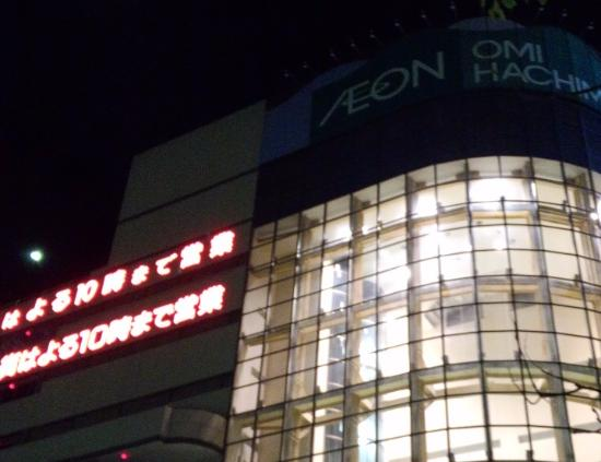 Aeon Omihachiman Shopping Center